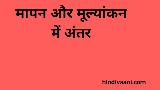 Diffrence between Mesurmemt and Evalution in hindi