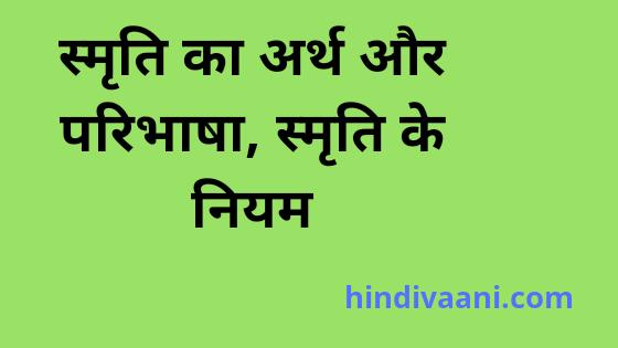 स्मृति के सिद्धांत,स्मृति का अर्थ एवं परिभाषा,स्मृति किसे कहते है,स्मृति की विशेषता,स्मृति की विशेषताएं,मनोविज्ञान में स्मृति की परिभाषा,स्मृति चित्रण किसे कहते हैं,स्मृति की प्रक्रिया,memory in psychology in hindi,what is memory in psychology, स्मृति के नियम, स्मृति प्रशिक्षण, स्मृति का अर्थ,स्मृति की परिभाषा, smarti ki paribhsha, smarti ka arth