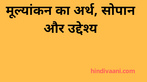 Meaning and definition of evaluation in hindi