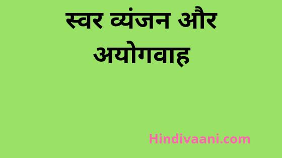 |अयोगवाह, अयोगवाह वर्ण, अयोगवाह in hindi , अयोगवाह वर्ण किसे कहते है, संस्कृत में अयोगवाह वर्ण कितने होते ह, अयोगवाह कितने होते है, स्वर, स्वर के प्रकार, स्वर के भेद, स्वरों की संख्या, व्यं के प्रकार, व्यंजनोंोों की संख्या कितनी है,  swar , swar ke prakar, swaro ki sankhya, vyanjno ki sankhya|
