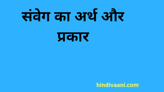 संवेग का अर्थ और परिभाषा , Meaning and definition of emotion in hindi