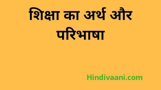 Meaning and definition of education in hindi