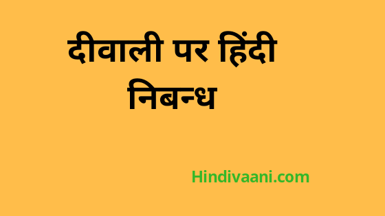 दीपावली पर निबंध चाहिए दीपावली पर निबंध कक्षा 5,दीपावली पर निबंध कक्षा 6 ,मेरा पसंदीदा त्योहार दिवाली पर निबंध, दीवाली पर निबंध हिंदी में , दीवाली का महत्व ,दीवाली पर हिंदी एस्से, diwali essay in hindi, diwali festival essay in hindi,दीपावली पर महत्व, दीवाली क्यों मनाते है, दीवाली 2019 का शुभ मुहूर्त क्या है,,essay on dipawali in hindi,essay on diwali , hindi essay on diwali ,  दीवाली पर 10 लाइन लिखिए