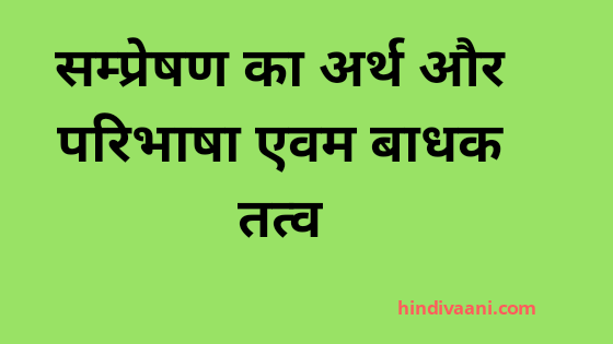 Meaning and definition of communication in hindi