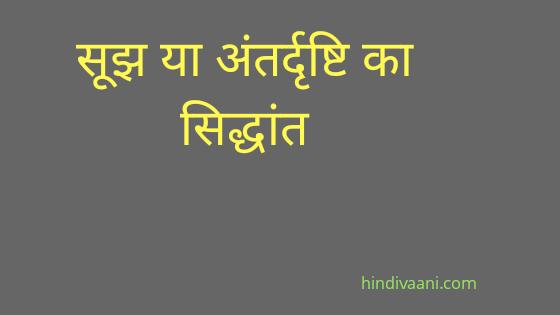 कोहलर का अंतर्दृष्टि सूझ का सिद्धांत | kohler's sense and Insight learning theory in hindi