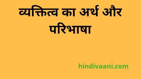 personality in psychology in hindi, personality definition,व्यक्तित्व का अर्थ ,व्यक्तित्व की परिभाषाएं ,व्यक्तित्व के प्रकार ,व्यक्तित्व की विशेषताएं, व्यक्तित्व विकास को प्रभावित करने वाले कारक, व्यक्तित्व परीक्षण, व्यक्तिगत विकास एवं शिक्षा ,समायोजन ,समायोजन के प्रकार
