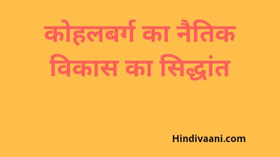 कोहलबर्ग का नैतिक विकास का सिद्धान्त|Moral development theory of Kohlberg in hindi