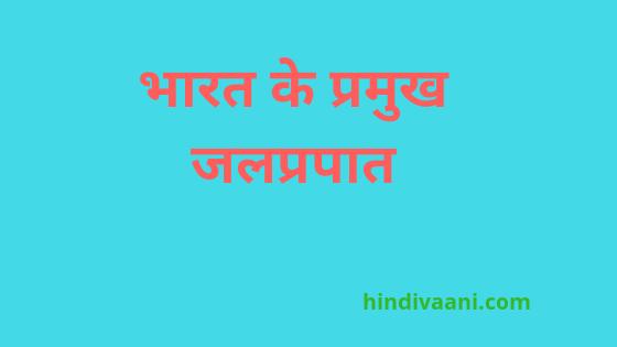 भारत के प्रमुख जलप्रपात की ट्रिक,भारत के प्रमुख जलप्रपात ,विश्व के प्रमुख जलप्रपात,येना जलप्रपात किस राज्य में है,जलप्रपात की परिभाषा,भारत का दूसरा सबसे बड़ा जलप्रपात,भारत का सबसे चौड़ा जलप्रपात,भारत का सबसे बड़ा जलप्रपात कौनसा है,विश्व का सबसे बड़ा जलप्रपात, gktrik, gkquestion