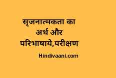 Meaning and definition of creativity in hindi