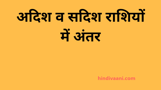 Diffrence between scalar and vector quantities in hindi