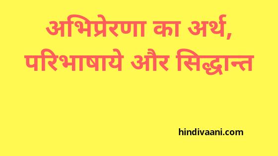 अभिप्रेरणा का अर्थ, परिभाषाये, सिद्धान्त, Meaning and definition of motivationa in hindi
