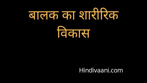शारीरिक विकास किसे कहते है, शारीरक विकास को प्रभावित करने वाले कारक, pysical development of child in hindi, शारीरिक विकास के चरण, शैशवावस्था में बालक के सिर का भार, लंबाई, वजन