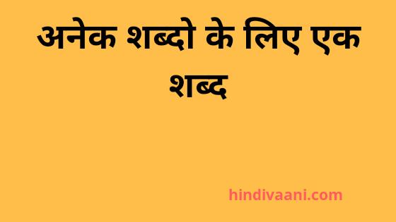 अनेक शब्दों के लिए एक शब्द in hindi,अनेक शब्दों के लिए एक शब्द 500,वाक्यांश की परिभाषा,वाक्यांश का अर्थ,एक शब्द के अनेक अर्थ इन हिंदी,वाक्यांश किसे कहते हैं,वाक्यांश सूचक शब्द,वाक्यांश के लिए एक शब्द pdf,वाक्यांश के लिए एक शब्द बताइए,वाक्यांश के लिए एक शब्द quiz,वाक्यांश के लिए एक शब्द pdf download