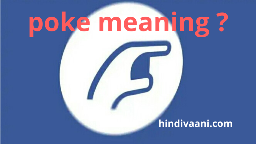 Poke meaning in hindi, poke means kya hota hain, facebook poke kya hain, poke kya hota hain in hindi: