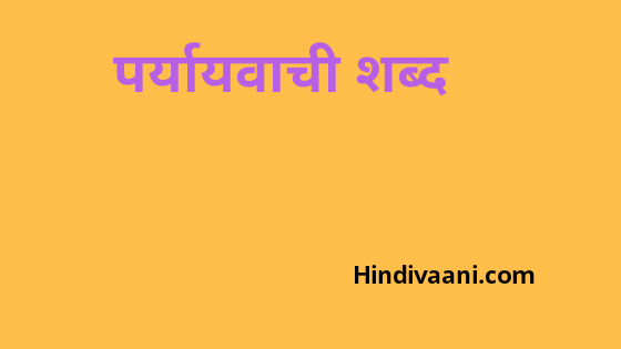पर्यायवाची शब्द|Paryayvachi shabd|Paryayvachi shabd in hindi