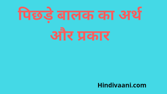 meaning and definition of exceptional children in hindi