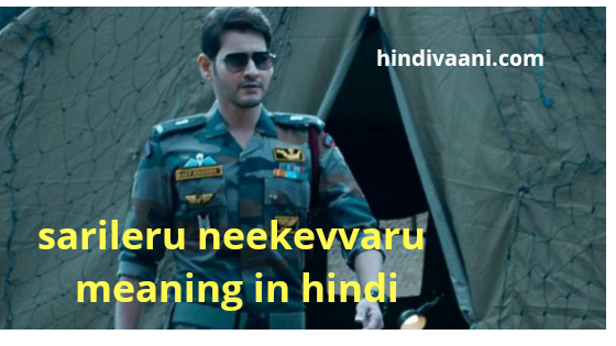 sarileru neekevvaru meaning in hindi|sarileru neekevvaru  का हिंदी मतलब|sarileru neekevvaru meaning tamil and telugu,sarileru neekevvaru meaning in english