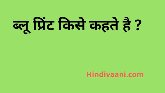 ब्लू प्रिंट का हिंदी अर्थ,ब्लू प्रिंट इन बी एड,ब्लू प्रिंट की आवश्यकता,ब्लू प्रिंट क्वेश्चन पेपर,ब्लू प्रिंट इन हिंदी 2018,सामाजिक विज्ञान ब्लूप्रिंट,नील पत्र किसे कहते है,ब्लू प्रिंट इन हिंदी 2019,ब्लू प्रिंट का निर्माण कैसे करते है? ब्लू प्रिंट कैसे बनाते है?, नील पत्र का निर्माण कैसे करते है।,ब्लू प्रिंट किसे कहते है?