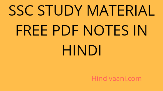 SSC STUDY MATERIAL FREE PDF NOTES DOWNLOAD ,SSC TOPIC WISE PDF IN HINDI