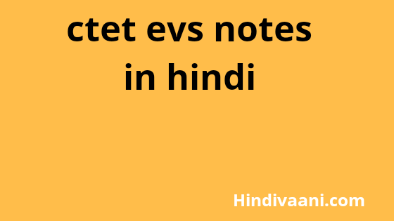 CTET ENVIRONMENT STUDIES PDF NOTES IN HINDI,CTET EVS NOTES IN HINDI
