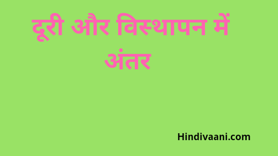 Diffrence between distance and displacement in hindi