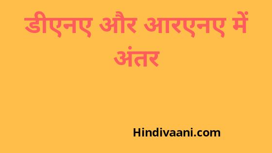 डीएनए और आरएनए में अंतर (Differences between D.N.A and R.N.A in hindi)