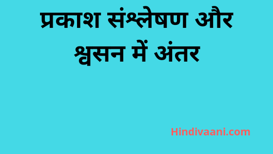 प्रकाश संश्लेषण और श्वसन में अंतर(Difference between photosynthesis and respiration)
