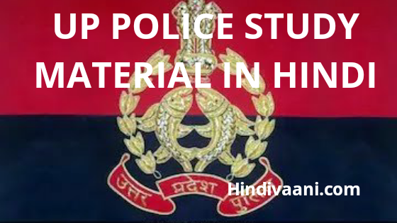 up police constable study material pdf notes in hindi, up police constable study notes download in hindi