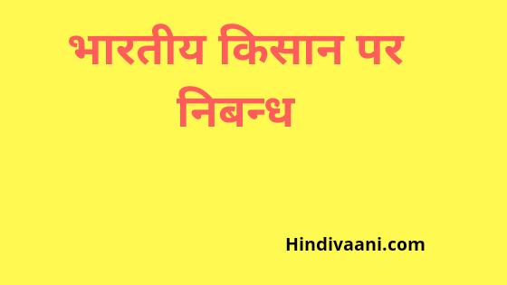 भारतीय किसान पर निबन्ध , Essay on indian farmer in hindi