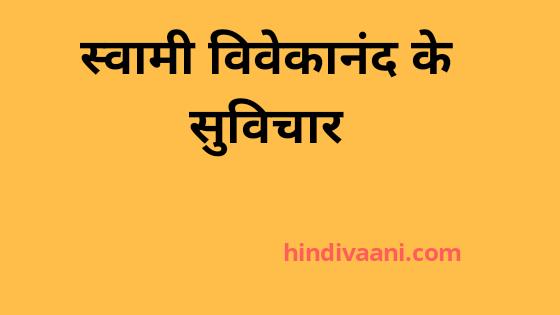 स्वामी विवेकानन्द के सुविचार, swami vivekanand quotes in hindi