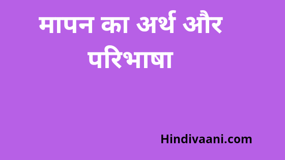 Meaning and definition of measurement in hindi