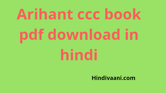 Arihant ccc book pdf free download in hindi, ccc study material pdf in hindi and english, ccc book in hindi