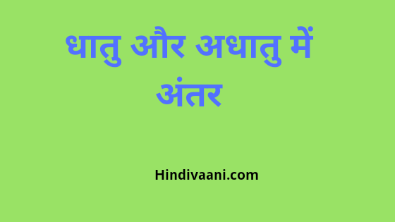 Diffrence between metals and non metals in hindi