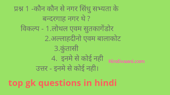 Top 100 gk question in hindi, Top 100 gk question with answer in hindi,  most important top 100 gk question with answer in hindi, gk question and answer in hindi 2020, top 100 gk question in hindi , gk in hindi mcq quiz, latest gk question in hindi,  सामान्य ज्ञान से सम्बंधित महत्वपूर्ण प्रश्न,सामान्य ज्ञान प्रश्नोत्तरी, सामान्य ज्ञान प्रश्नोत्तरी 2020