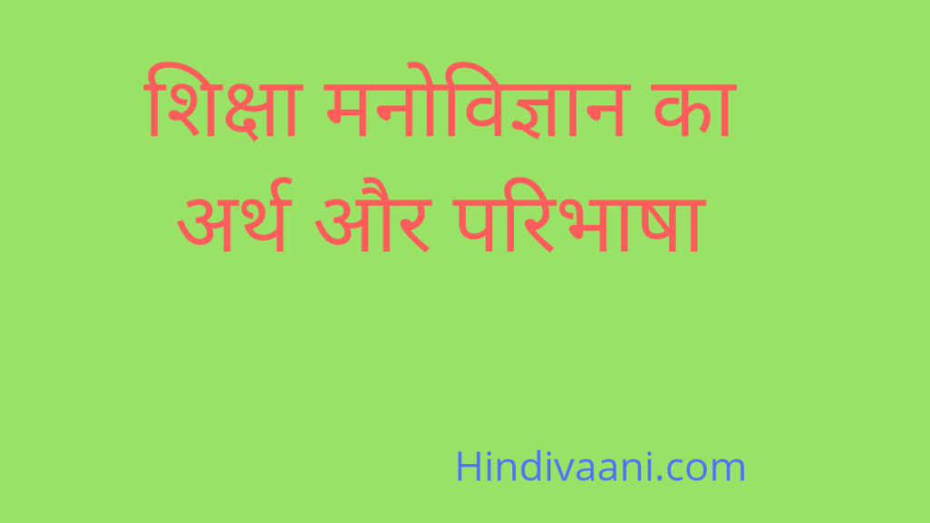 शिक्षा मनोविज्ञान का अर्थ और परिभाषा (Meaning and definition of educational psychology)