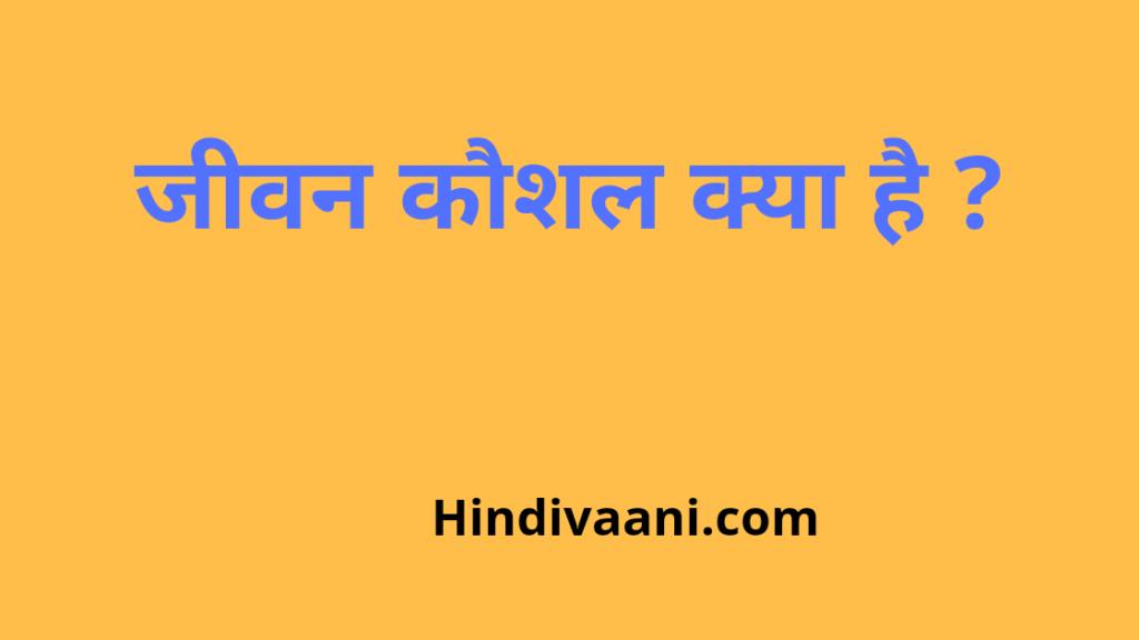 जीवन कौशल क्या है ,  what is life skills in hindi