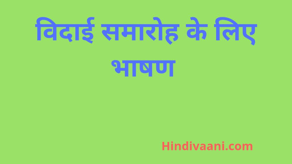 स्कूल में विद्यर्थियों के लिए विदाई भाषण , best farewell speech in hindi for students,