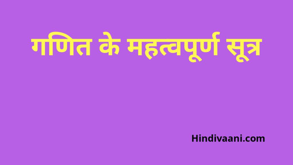गणित के महत्वपूर्ण सूत्र ( Important math formula in hindi)