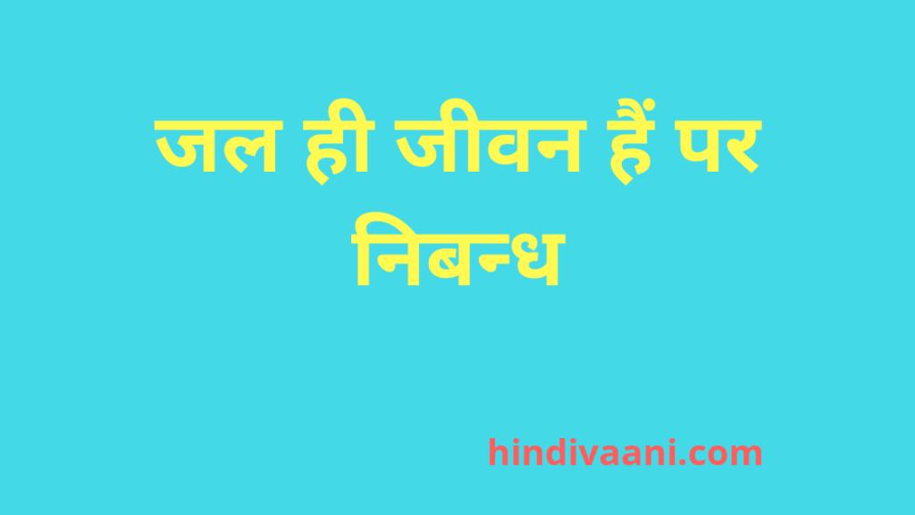 जल ही जीवन हैं पर निबन्ध, essay on water is life in hindi