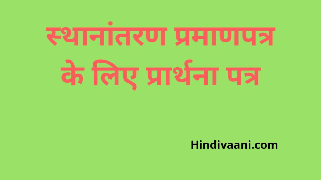 स्थानातंरण प्रमाणपत्र के लिए प्रधानाचार्य को प्रार्थना पत्र ,Migration certificate Application in hindi