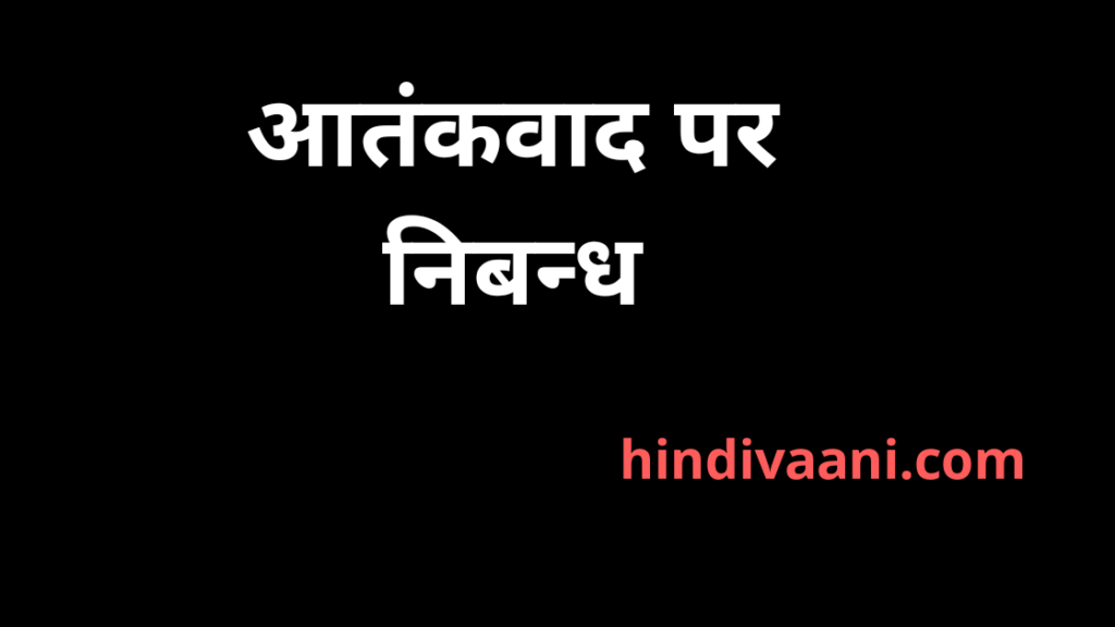 आतंकवाद पर निबंध , essay on terrorism in hindi