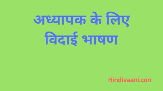 अध्यापक के लिए विदाई भाषण, Farewell speech for teacher in hindi