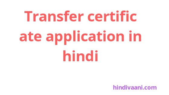 Transfer certificate application for school , टीसी के लिए एप्लिकेशन हिंदी में