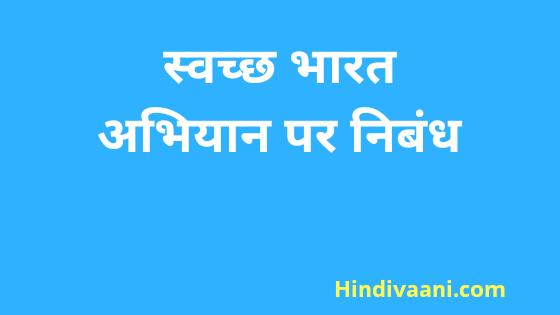 स्वच्छ भारत अभियान पर निबंध, swachh bharat abhiyan essay in hindi