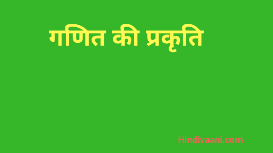 गणित की प्रकृति , Nature of mathematics in hindi