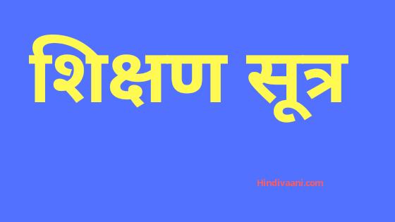 शिक्षण सूत्र , Maxims of teaching in hindi