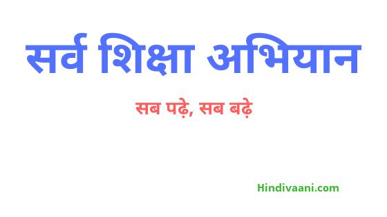 सर्व शिक्षा अभियान , Sarva siksha abhiyan