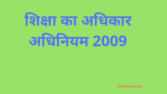 शिक्षा का अधिकार अधिनियम 2009, Right to education 2009 in hindi