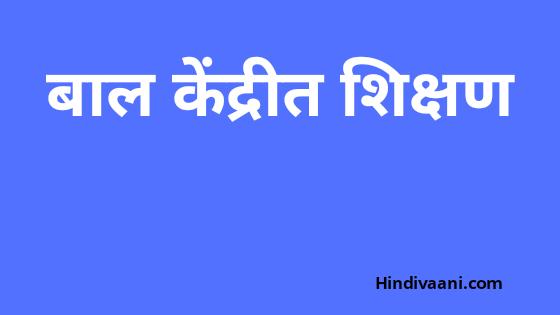 बाल केंद्रित शिक्षण,child centred education in hindi