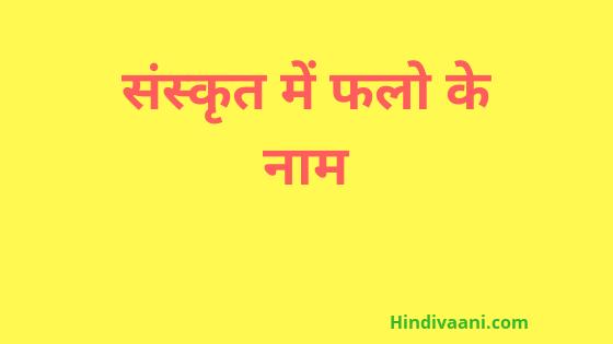 संस्कृत में फलो के नाम, Fruits name in Sanskrit